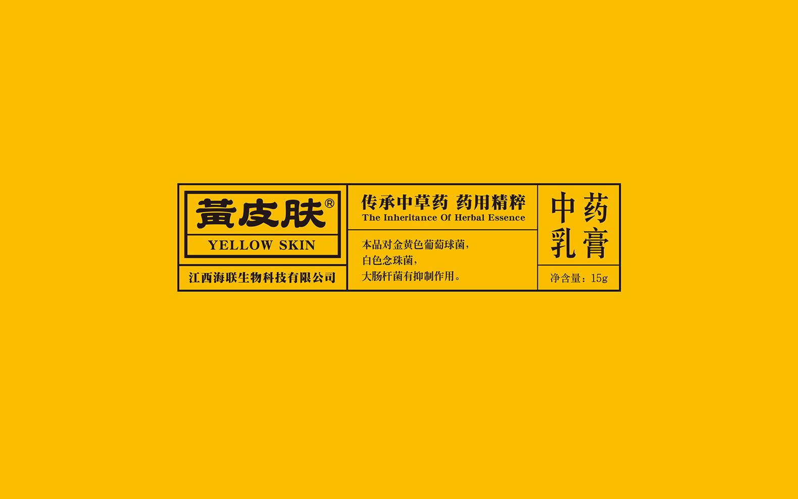 ontata_yellow skin_05